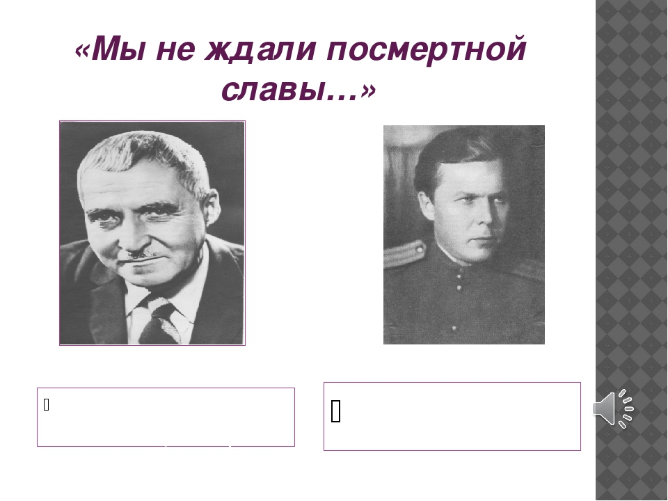 «Мы не ждали посмертной славы…» Константин Симонов, автор стихотворения «Жди...