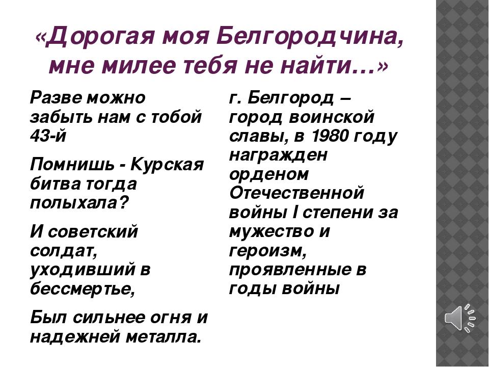 «Дорогая моя Белгородчина, мне милее тебя не найти…» Разве можно забыть нам с...
