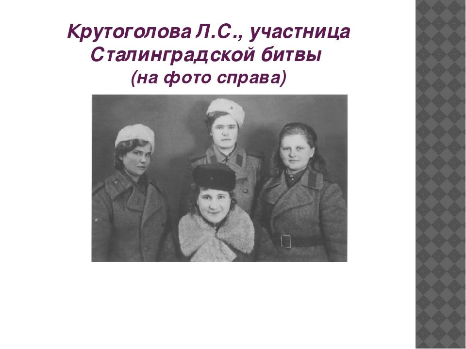 Крутоголова Л.С., участница Сталинградской битвы (на фото справа)