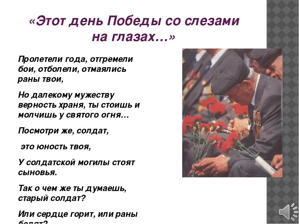 «Этот день Победы со слезами на глазах…» Пролетели года, отгремели бои, отбол...