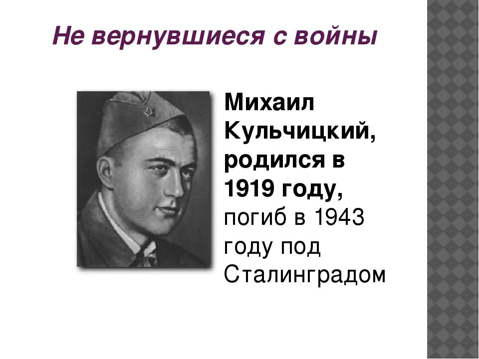 Не вернувшиеся с войны Михаил Кульчицкий, родился в 1919 году, погиб в 1943 г...