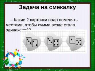 Задача на смекалку – Какие 2 карточки надо поменять местами, чтобы сумма везд