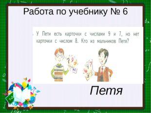 Работа по учебнику № 6 Петя
