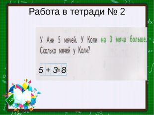 Работа в тетради № 2 5 + 3 8