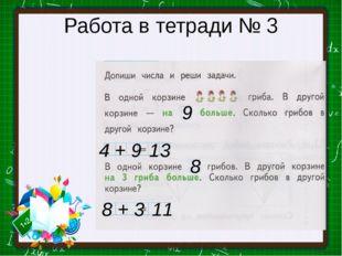 Работа в тетради № 3 9 4 + 9 13 8 8 + 3 11