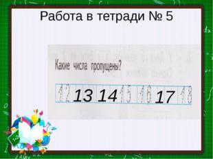 Работа в тетради № 5 13 14 17