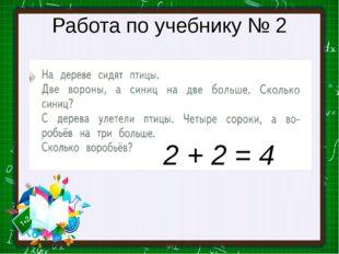 Работа по учебнику № 2 2 + 2 = 4