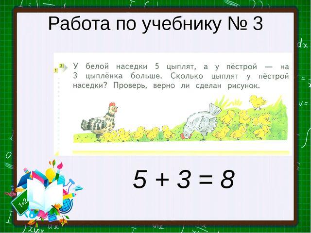 Работа по учебнику № 3 5 + 3 = 8