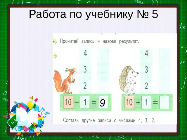 Работа по учебнику № 5 9