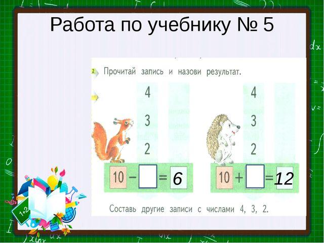 Работа по учебнику № 5 6 4 12 2
