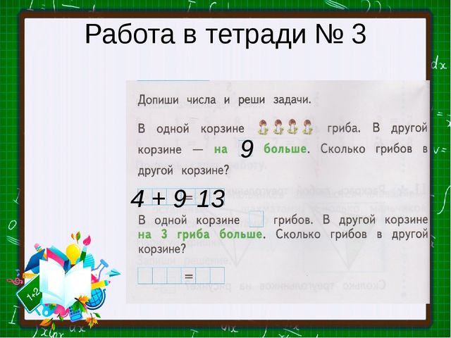 Работа в тетради № 3 9 4 + 9 13