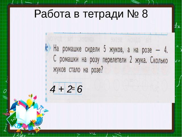 Работа в тетради № 8 4 + 2 6