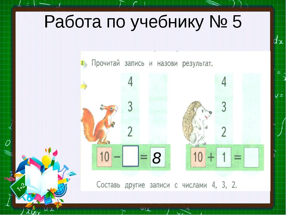 Работа по учебнику № 5 8 2