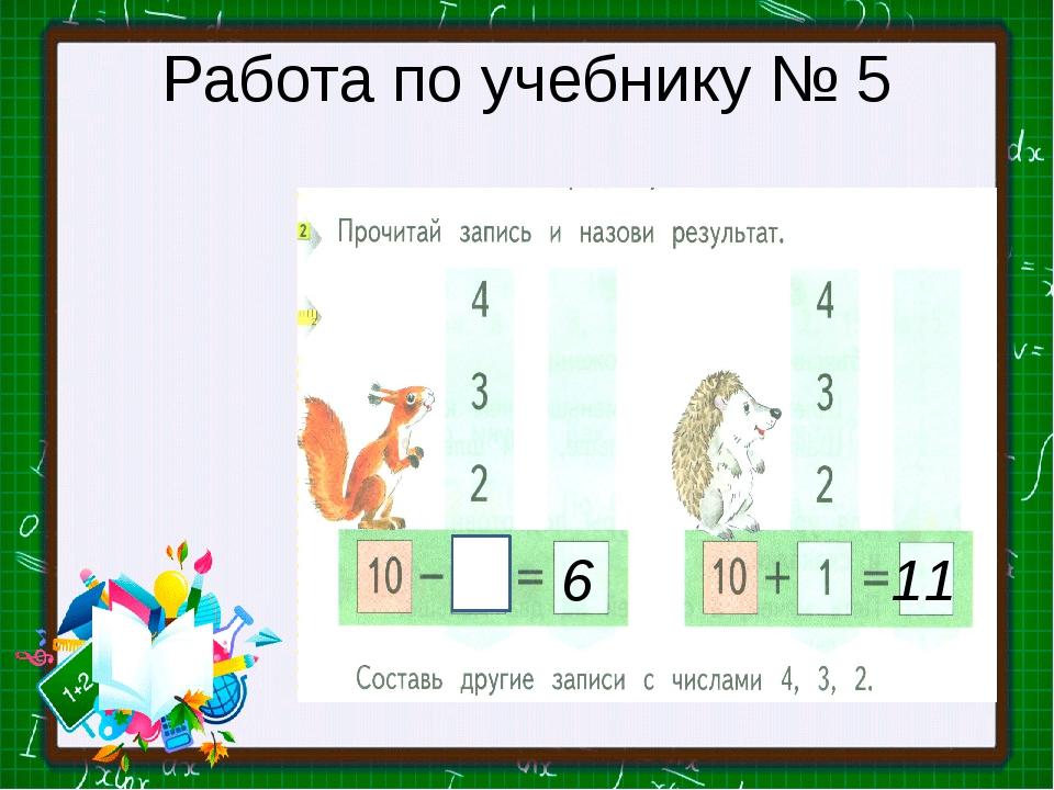 Работа по учебнику № 5 6 4 11