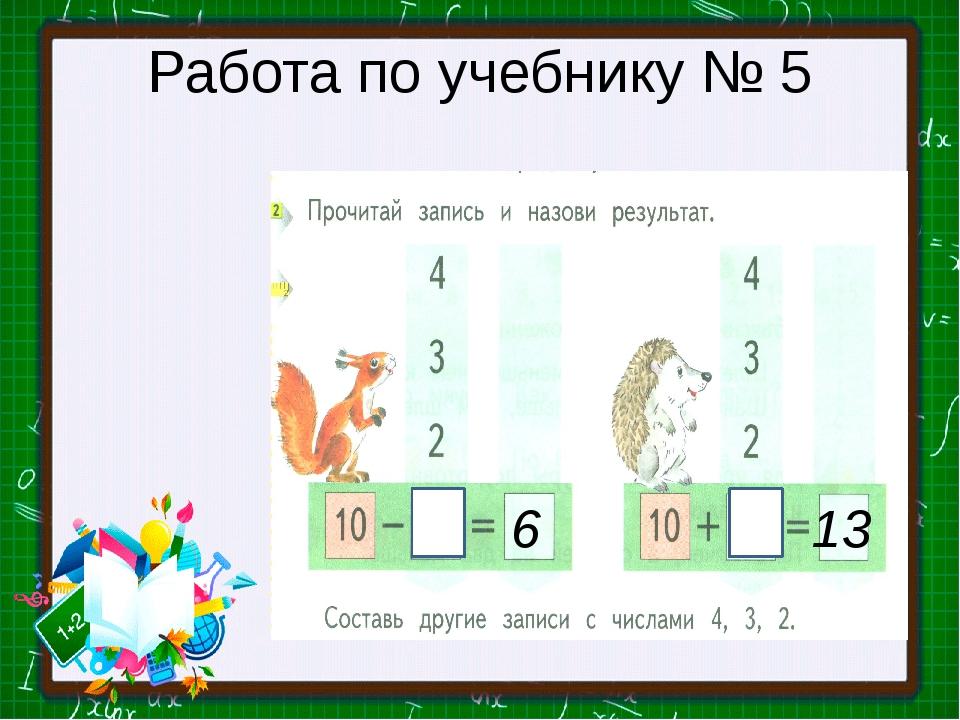 Работа по учебнику № 5 6 4 13 3