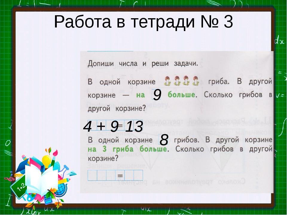 Работа в тетради № 3 9 4 + 9 13 8