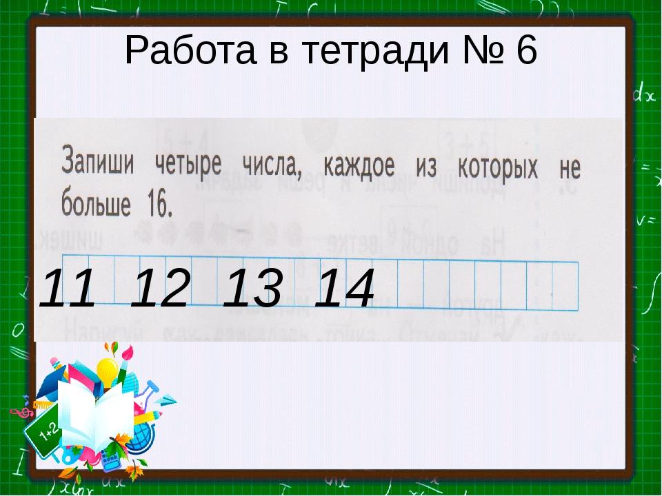 Работа в тетради № 6 11 12 13 14