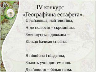 ІV конкурс «Географічна естафета». Є найдовша, найтовстіша, А до полюсів – с