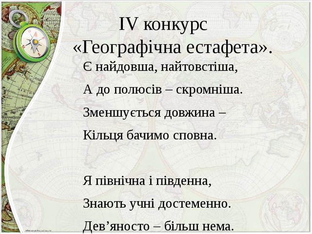 ІV конкурс «Географічна естафета». Є найдовша, найтовстіша, А до полюсів – с...