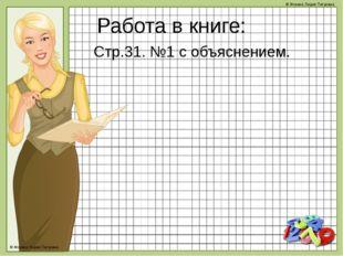 Работа в книге: Стр.31. №1 с объяснением. © Фокина Лидия Петровна © Фокина Ли