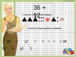 36 + 12 1 способ: Графическая модель 2 способ: Общее правило сложения 36 + 12