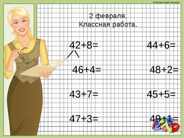 42+8=44+6= 46+4=48+2= 43+7=...