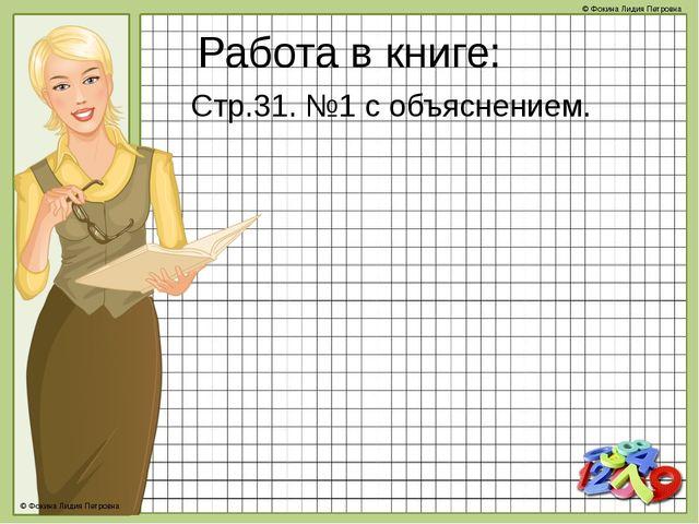 Работа в книге: Стр.31. №1 с объяснением. © Фокина Лидия Петровна © Фокина Ли...