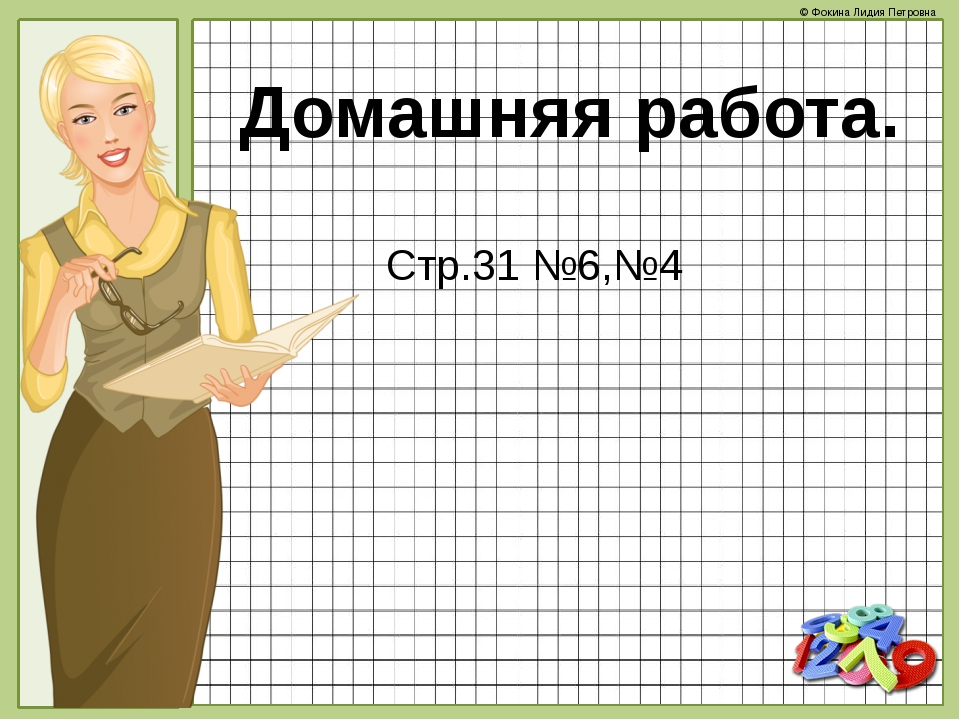 Домашняя работа. Стр.31 №6,№4 © Фокина Лидия Петровна