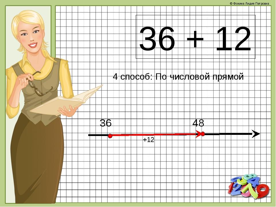 36 + 12 4 способ: По числовой прямой 36 48 +12 © Фокина Лидия Петровна