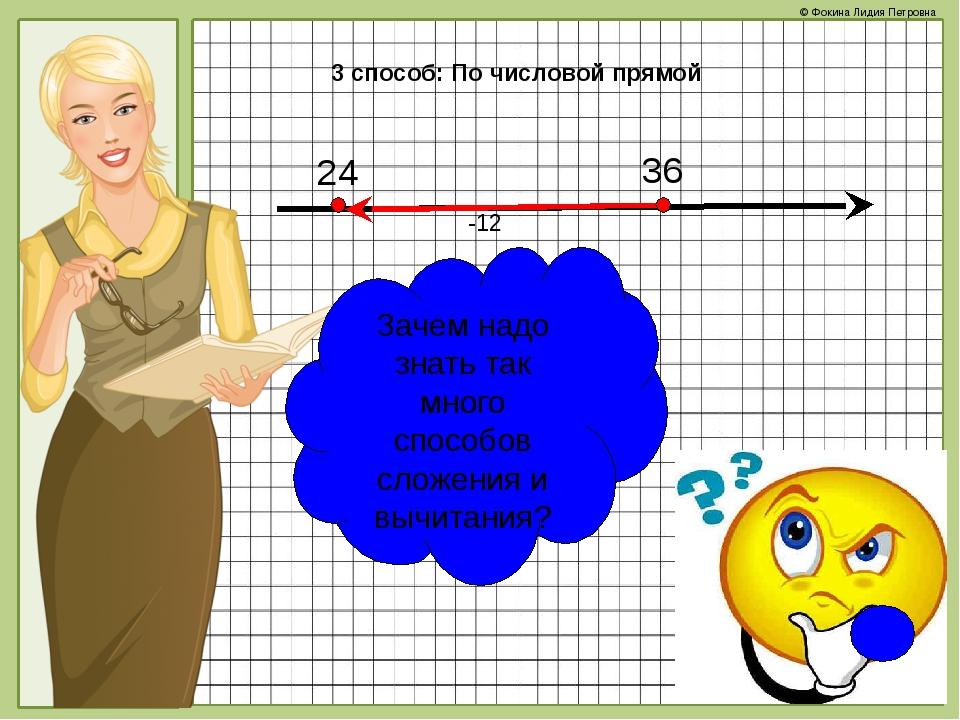 3 способ: По числовой прямой 24 36 -12 Зачем надо знать так много способов сл...