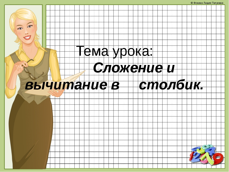 Тема урока: Сложение и вычитание в столбик. © Фокина Лидия Петровна