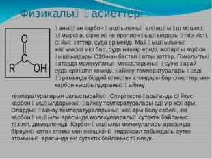Физикалық қасиеттері Қаныққанкарбон қышқылыныңалғашқы үш мүшесі: құмырсқа,
