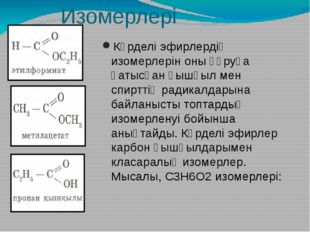 Изомерлері Күрделі эфирлердің изомерлерін оны құруға қатысқан қышқыл мен спир
