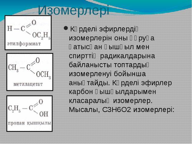 Изомерлері Күрделі эфирлердің изомерлерін оны құруға қатысқан қышқыл мен спир...