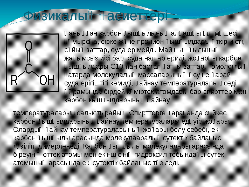 Физикалық қасиеттері Қаныққанкарбон қышқылыныңалғашқы үш мүшесі: құмырсқа,...