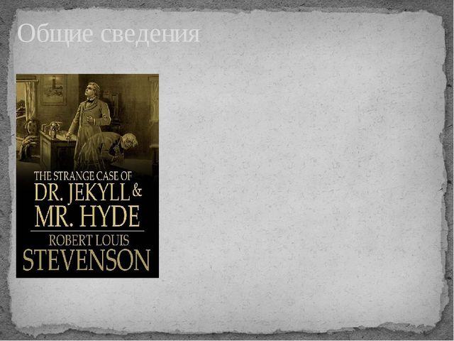 Обложка повести в твёрдом переплёте «Странная история доктора Джекила и мист...