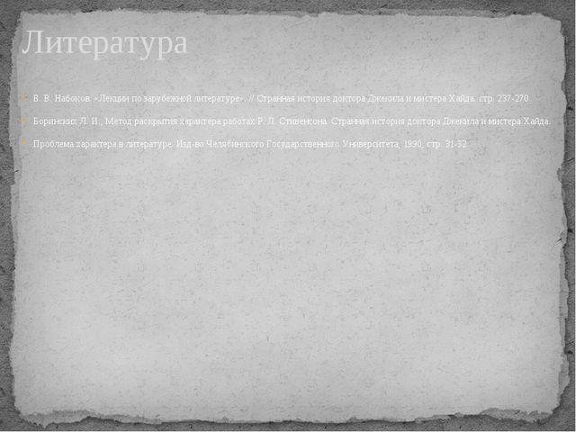 В. В. Набоков. «Лекции по зарубежной литературе». // Странная история доктора...