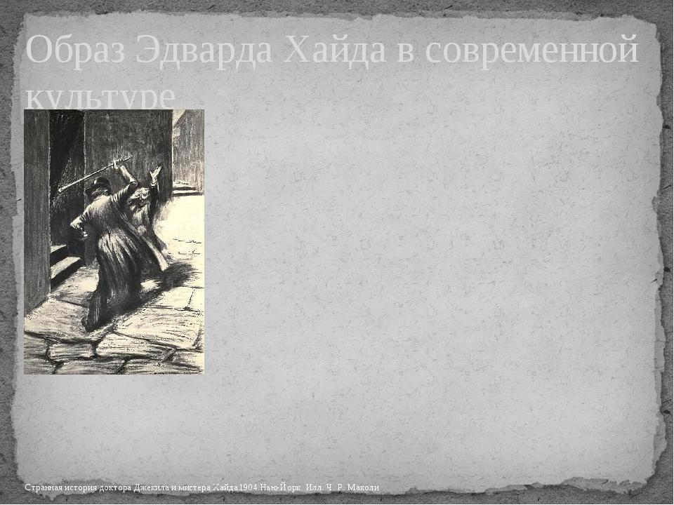 Странная история доктора Джекила и мистера Хайда.1904.Нью-Йорк. Илл. Ч. Р. М...