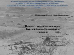 Номинация «Подвиг твой бессмертен» Исторические личности и герои Курской бит