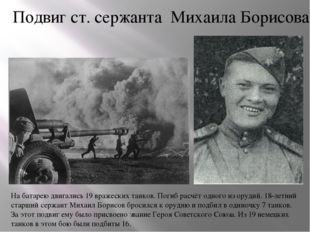 Подвиг ст. сержанта Михаила Борисова На батарею двигались 19 вражеских танков