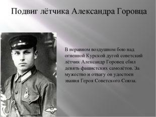 В неравном воздушном бою над огненной Курской дугой советский лётчик Александ