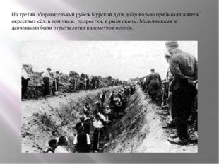 На третий оборонительный рубеж Курской дуги добровольно прибывали жители окре