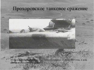 Прохоровское танковое сражение Это решающее событие Курской битвы состоялось