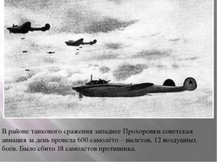 В районе танкового сражения западнее Прохоровки советская авиация за день пр