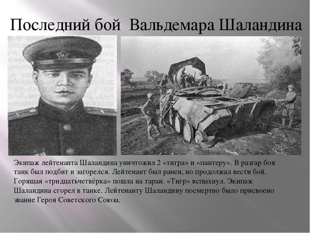 Экипаж лейтенанта Шаландина уничтожил 2 «тигра» и «пантеру». В разгар боя тан...