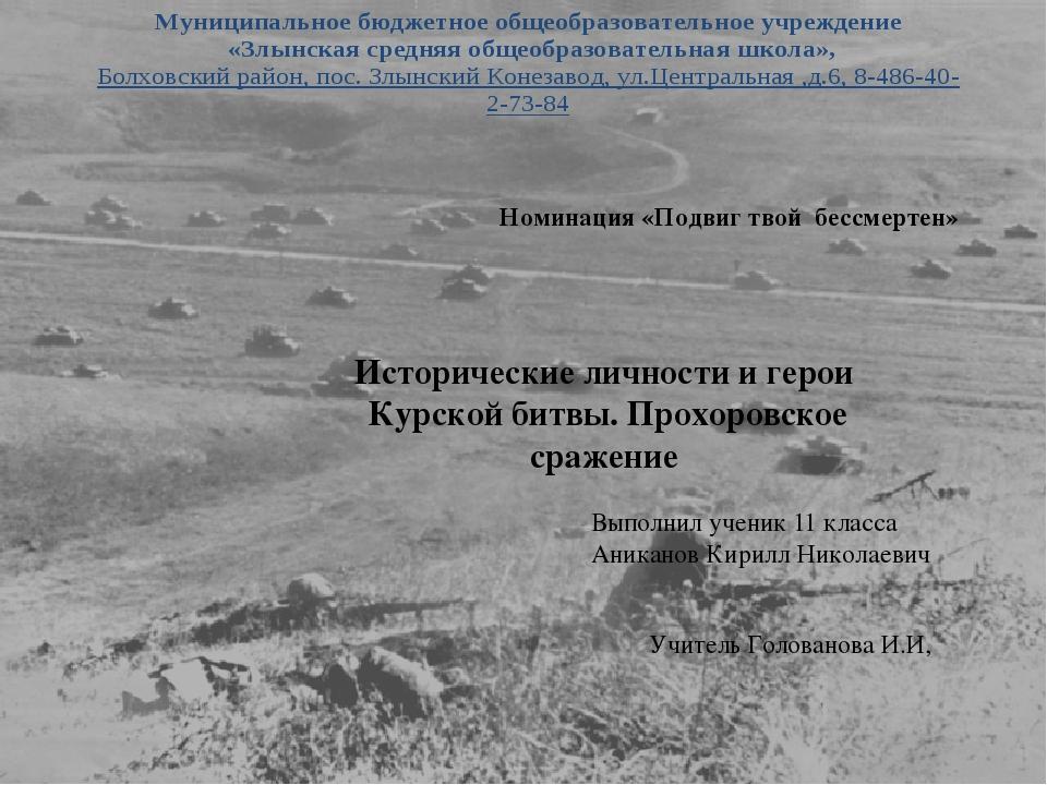 Номинация «Подвиг твой бессмертен» Исторические личности и герои Курской бит...