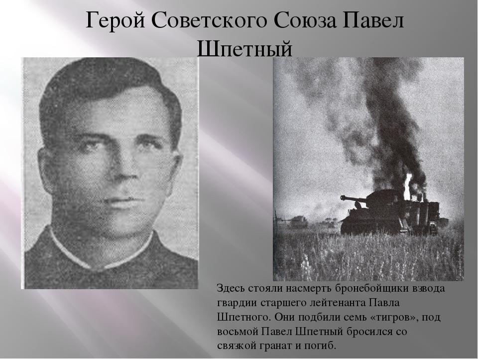 Герой Советского Союза Павел Шпетный Здесь стояли насмерть бронебойщики взвод...