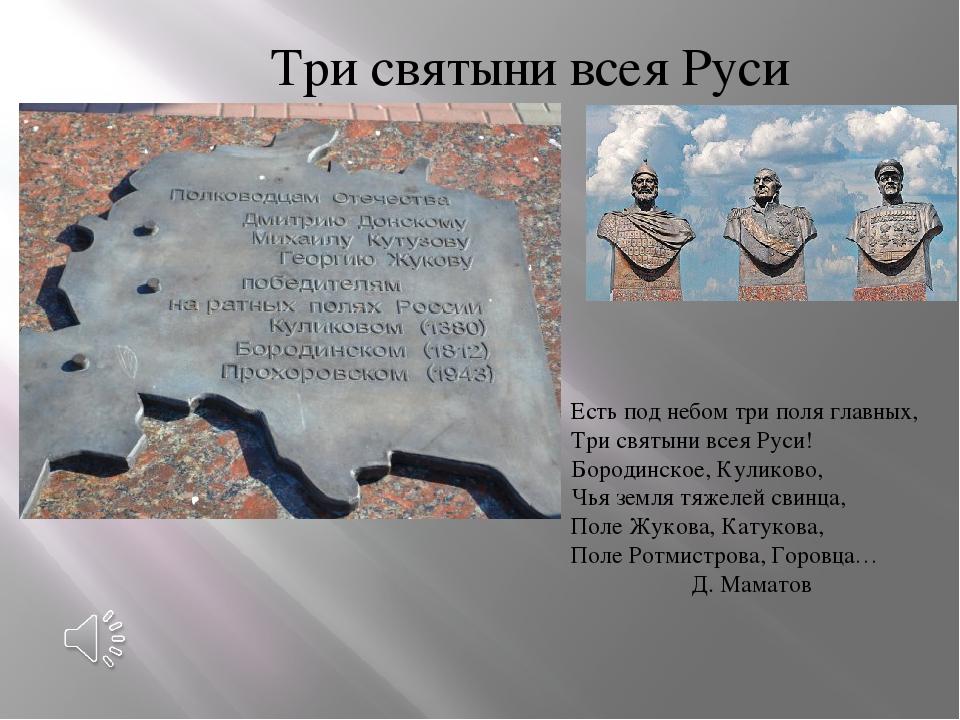 Три святыни всея Руси Есть под небом три поля главных, Три святыни всея Руси!...