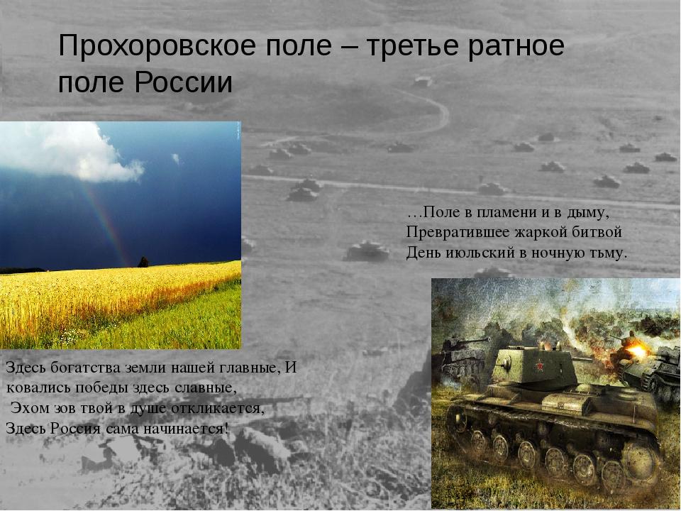 Прохоровское поле – третье ратное поле России Здесь богатства земли нашей гл...