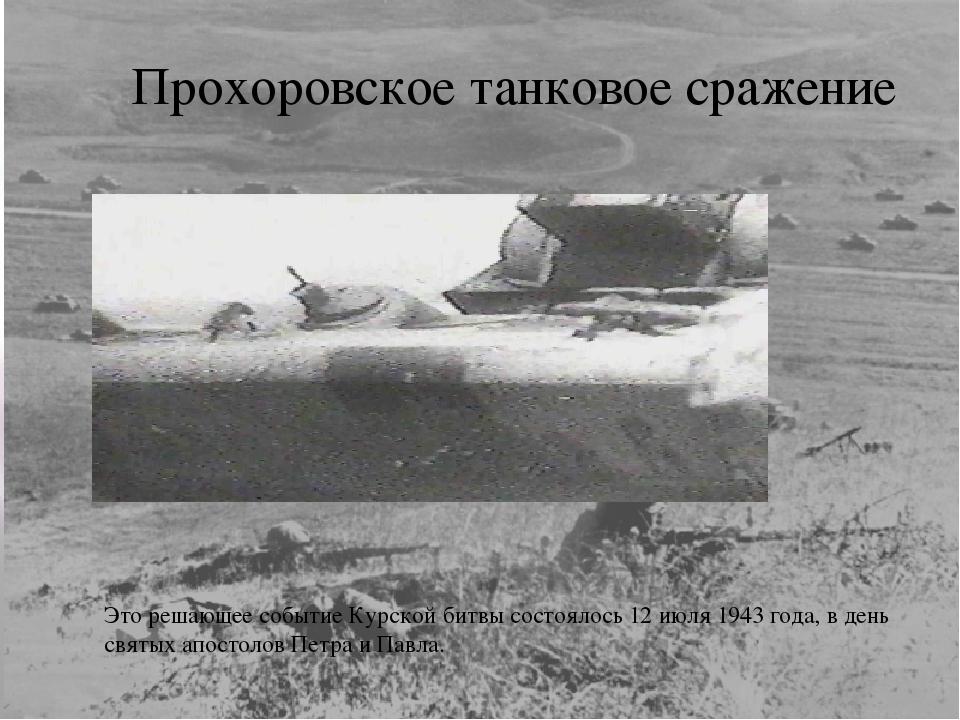 Прохоровское танковое сражение Это решающее событие Курской битвы состоялось...